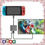 Nintendo Switch 変換アダプター Younik 任天堂スイッチ Type C to HDMI 変換アダプター 3 in 1 HDMIUSBType-C変換器ドッグ不要