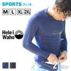 ラッシュガード メンズ HeleiWaho ヘレイワホ 長袖 プルオーバー UPF50+ で UVカット 大きいサイズ 対応 インナー