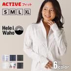 ラッシュガード レディース HeleiWaho ヘレイワホ 長袖 ジップアップ フードなし UPF50+ で UVカット と 大きいサイズ で 体型カバー