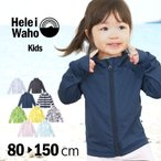 ラッシュガード キッズ HeleiWaho ヘレイワホ ジップアップ 長袖 フードなし UPF50+ で UVカット 80〜150 cm対応