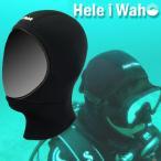 『フード』HeleiWaho/ヘレイワホ 3mm ウエットスーツ フード インナースキン(メンズ/レディース対応)[60285025]