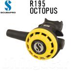 SCUBAPRO(スキューバプロ) R195 OCTOPUS オクトパス