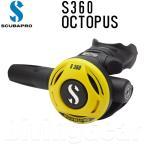 SCUBAPRO(スキューバプロ) S360 OCTOPUS オクトパス