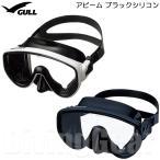 GULL(ガル) アビーム ブラックシリコン ダイビングマスク [GM-1432]