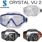 SCUBAPRO(スキューバプロ) CRYSTAL VU 2 クリスタルビュー2 ダイビングマスク