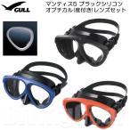 GULL(ガル) マンティス5 ブラックシリコン オプチカル(度付き)レンズセット [GM-1036]