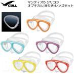 GULL(ガル) マンティス5シリコン オプチカル(度付き)レンズセット [GM-1035]