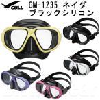 GULL(ガル) ネイダ ブラックシリコン ダイビングマスク [GM-1235]
