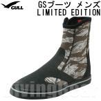GULL(ガル) GA-5627A GSブーツ メンズ Limited Edition (タイガーカモブラック) ダイビングブーツ