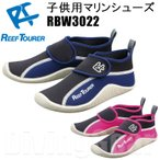 ReefTourer(リーフツアラー) RBW3022 子供用マリンシューズ