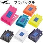 GULL(ガル) GG-4601 PLASTIC BUCKLE プラバックル