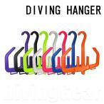 BBC(ビービーシー) ダイビングハンガー