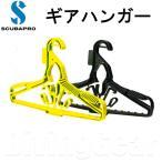 SCUBAPRO(スキューバプロ) ダイビング ギアハンガー