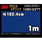 【レビューを書いて送料無料!】 3M 1080シリーズ スコッチプリント ラップフィルム 1080-G377 コスミックブルー 152.4cm (1m以上10cm切売)【非標準在庫品】