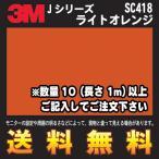 【レビューを書いて送料無料!】 3M スコッチカル フィルム Jシリーズ (不透過タイプ) SC418 ライトオレンジ 幅1m (長さ1m以上10cm切売)