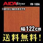 アイカ オルティノ 粘着付化粧フィルム 木目 バーチ 追柾 VW-169A/1m22cm (1m以上10cm切売)