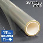 防犯用フィルム GS200M(ロール巾1524mm) ロール販売 30m巻き
