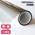 窓用フィルム 窓ガラス フィルム 窓 ガラスフィルム 高透明 遮熱フィルム TS7080 ロール巾1520mm 暑さ対策 飛散防止 UVカット