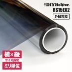 遮熱フィルム 外貼り RS20EX ロール巾1520mm オーダーカット 窓 フィルム ミラータイプ 遮光 断熱