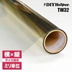 夏冬兼用 高機能フィルム リフレシャイン TW32 ロール巾1520mm オーダーカット UVカット 窓 フィルム 断熱フィルム 寒さ対策 防寒 高透明 断熱シート