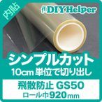 窓 ガラスフィルム 飛散防止フィルム GS50 ロール巾920mm シンプルカット 10cm単位切売り 建材 建築用 UVカット 透明飛散防止