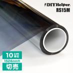 窓 フィルム 外から見えない マジックミラー 遮熱フィルム 断熱フィルム RS15M(ロール巾1524mm) シンプルカット 10cm単位 切売り マジックミラー 遮光