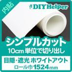 目隠し 遮光フィルム WOR-15 ホワイトアウト(ロール巾1524mm) シンプルカット 10cm単位 切売り 外から見えない 白色 西日対策 遮光シート 窓