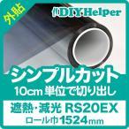 遮熱フィルム 外貼り RS20EX(ロール巾1524mm) シンプルカット 10cm単位 切売り 窓ガラスフィルム 窓ガラス 窓 UVカットフィルム
