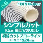 視線カット フィルム INT-BL ブローライン(ロール巾1520mm) シンプルカット 10cm単位 切売り ストライプ 店舗 オフィス