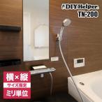 ガラスフィルム 鏡 浴室くもり止め TN-200(ロール巾1220mm) 特殊フィルム 窓ガラス フィルム