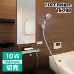 窓ガラス 浴室 鏡 防曇 親水性 くもり止め TN-200(ロール巾1220mm) シンプルカット 10cm単位 切売り