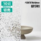 サンゲツ 装飾 GF-129(ロール巾920mm) シンプルカット おしゃれ モザイク 柄 ガラスフィルム