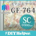 サンゲツ 装飾 GF-151(ロール巾900mm) シンプルカット デザイン ステンドグラス調