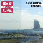 透明遮熱フィルム 3M Nano70S マルチレイヤー スコッチティント オーダーカット 窓 フィルム ガラスフィルム