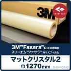 窓フィルム ガラスフィルム 目隠し フィルム 外貼り可 3M マットクリスタル2 SH2MACRX2 ロール巾1270mm オーダーカット