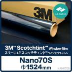 3M スコッチティント Nano70S ロール巾(1524mm) 1mから 10cm単位 シンプルカット 切売り ナノ70S 窓 フィルム