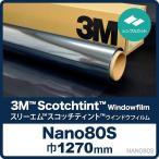 3M スコッチティント Nano80S ロール巾(1270mm) 1mから 10cm単位 シンプルカット 切売り ナノ80S ウインドウフィルム