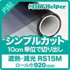 遮熱フィルム 断熱フィルム RS15M(ロール巾920mm) シンプルカット 10cm単位 切売り ミラー 窓 ガラスフィルム 遮光