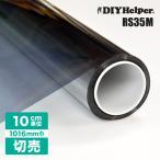 窓 フィルム 外から見えない 窓ガラス透明断熱フィルム マジックミラー 遮熱フィルム RS35M ロール巾1016mm シンプルカット 建材 建築