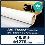 3M イルミナ SH2FGIM ロール巾(1270mm) 10cm単位 1mから シンプルカット 切売 窓 フィルム グラデーション スリーエム ガラスフィルム 建材 建築用