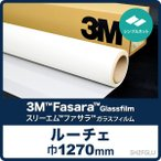 3M ルーチェ SH2FGLU ロール巾(1270mm) 10cm単位 1mから シンプルカット 切売 目隠しフィルム ガラスフィルム 建材 建築用