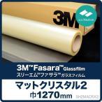 3M マットクリスタル2 SH2MACRX2 ロール巾(1270mm) 10cm単位 1mから シンプルカット 切売 窓 ガラスフィルム 外貼り可能 目隠し
