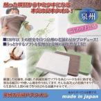 泉州の高級バスタオル 〔くるみ色〕 60cm×130cm 綿100% 日本製