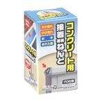 (コーキング・パテ) コンクリート用 接着補修ねんど 500g (コンクリート/割れ/カケ)