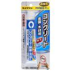 (セメダイン接着剤) 耐熱耐水耐衝撃 弾性接着剤 50ml (コンクリート/金属/木材)