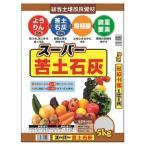 (土壌改良) スーパー苦土 石灰・5kg ガーデン 園芸肥料