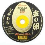 ディスクグラインダー 刃(レヂトン)切断砥石金の卵 1800×1.5×22mm