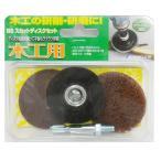 ドリルビット ドリルアタッチメント 切削砥石ディスク 木工用 外径50mm (バリ取り 面取り 表面研磨)