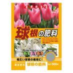 (球根専用肥料) 球根の肥料・500g  ガーデン 園芸肥料