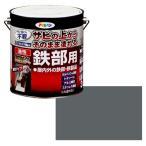 油性塗料 高耐久 防錆剤 配合 錆止め塗料 鉄  3L グレー色 アサヒペン